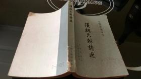 汉魏六朝诗选 人民文学出版社