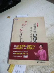侠骨柔情陆放翁:杨雨讲述传奇陆游(签)