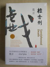 檀香刑(2012�Z�����不知道主作品,49折)