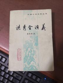 中国小说史料丛书:  洪秀全演义  人民文学出版社