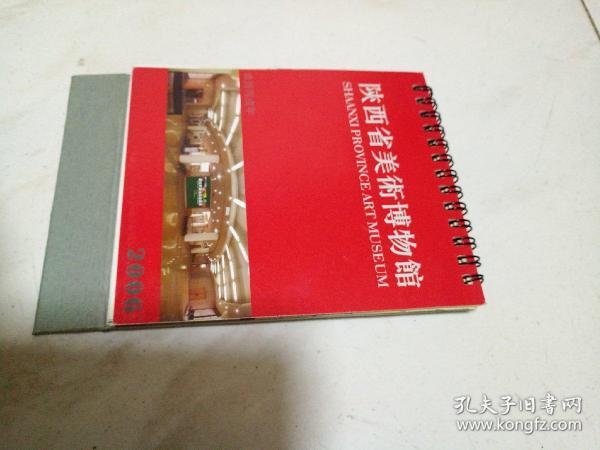 陕西省美术博物馆(台历)