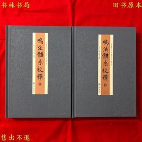 《鸣法体系校释》(上下),(清)龙伏山人撰  刘金亮注,排印本,品相很好!