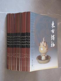 东方博物    第10-51辑 共30本合售  详见描述