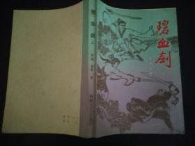 碧血剑 (上下册全)