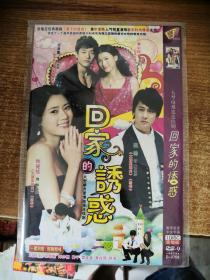 DVD 大型电视连续剧 回家的诱惑 1碟装