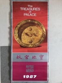 1987年挂历—故宫珍宝(中英文)