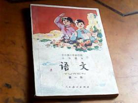 全日制十年制学校小学课本语文(第一册)试用本1981年3版6印