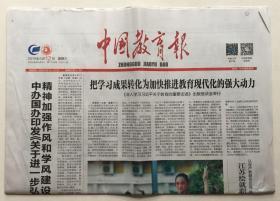 中国教育报 2019年 6月12日 星期三 第10754期 今日12版 邮发代号:81-10