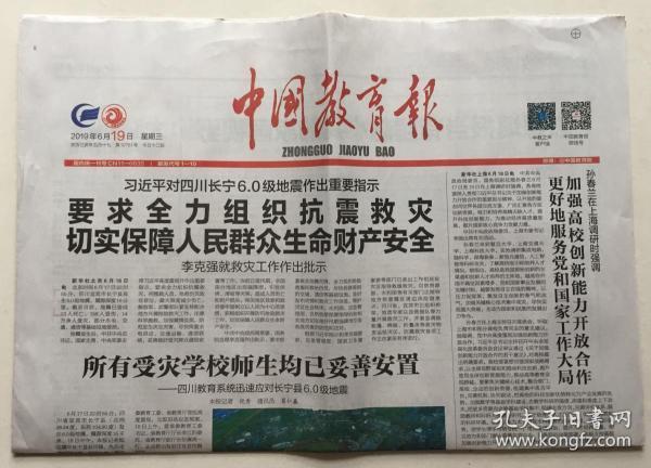 中国教育报 2019年 6月19日 星期三 第10761期 今日12版 邮发代号:81-10