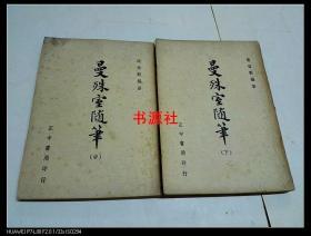 《曼殊室随笔》(中下)中华民国三七年初版【包快递】