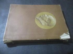 毛泽东选集 第四卷  竖版 一版一印