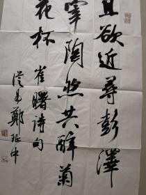 国家文物鉴定委员会委员、故宫博物院研究员、古琴大家:郑珉中书法