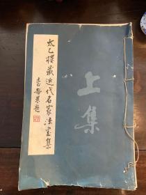 九华堂主人刘少旅毛笔钤印赠本《太乙楼藏近代名家法书集》上册
