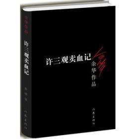 许三观卖血记 第3版 正版  余华  9787506365680