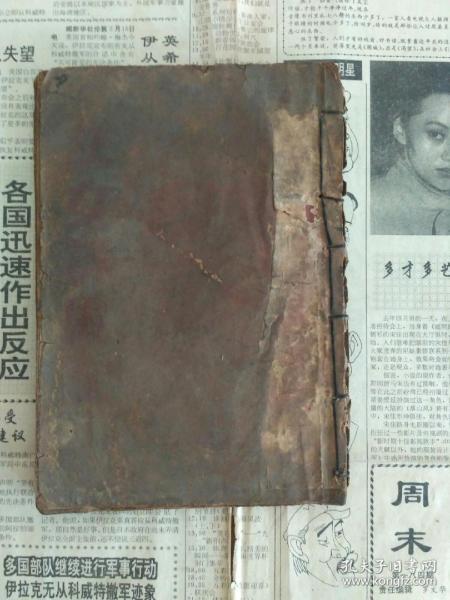 稀見長篇小說 俠女誅仇記 全一冊 1934年出版