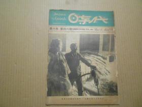 民国《时代》杂志 (1946年第六年第四十六期》