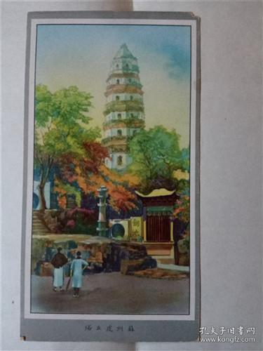 民国画片,苏州虎丘塔