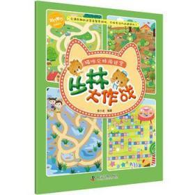猫咪兄妹闯迷宫 丛林大作战 正版  安小龙  9787110097885