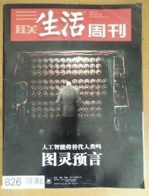三联生活周刊2015_10  人工智能将替代人类吗图灵预言