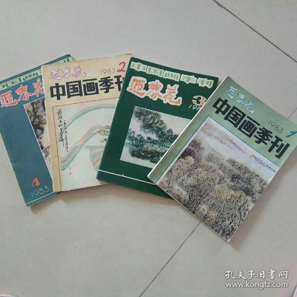 迎春花(1983年第1-4 共四期合售)     44元包邮挂!