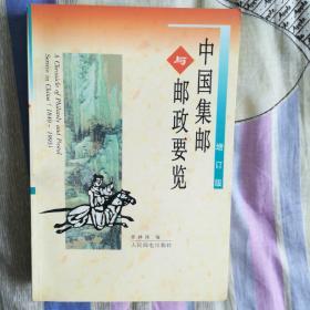 中国集邮与邮政要览