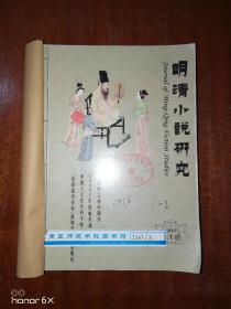 明清小说研究2016年第1-2期,2册合售J