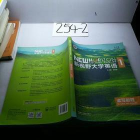 新视野大学英语读写教程1(第3版)