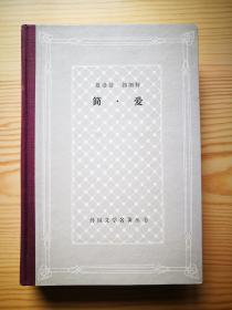 外国文学名著丛书 网格 精装 简爱