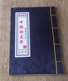 【复印件】中国姓名学 民国版 杨坤明著 姓名学鼻祖