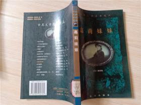 世界文学名著精品  嘉利妹妹 【英】劳伦斯  中国戏剧出版社