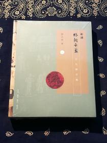 《新编终朝采蓝:古名物寻微》