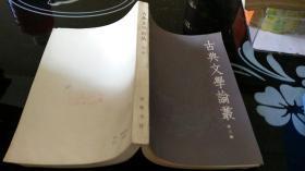 古典文学论丛【第三集】
