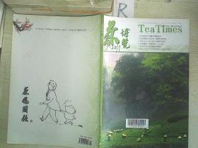 TEA TIMES 茶博晓    2013  01
