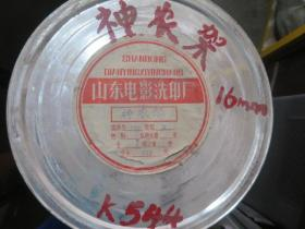 神农架 全新16毫米科教纪录片 电影胶片拷贝彩色 1卷全原护甲等