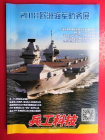兵工科技 2018.24 2018欧洲海军防务展