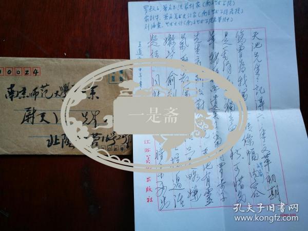 书画理论家王道云信札一通三页带封(提及罗叔子、俞剑华、刘海粟等对尉天池书法的评价)