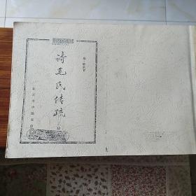 诗毛氏传疏(上、中、下)