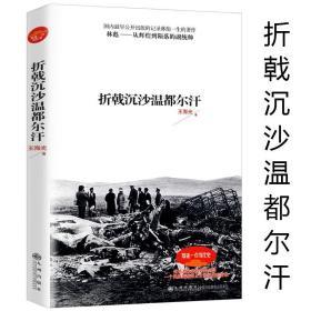 折戟沉沙温都尔汗/真实讲述林彪事件的前因后果解读林彪大动乱的年代红墙大事历史的见证