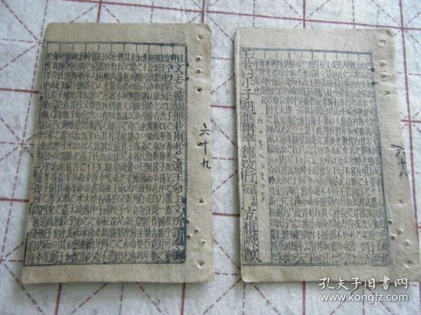元刻本        黄麻纸         《书集传》     残叶     两页四面    刻印精美、时代特征显著【可做收藏标本】
