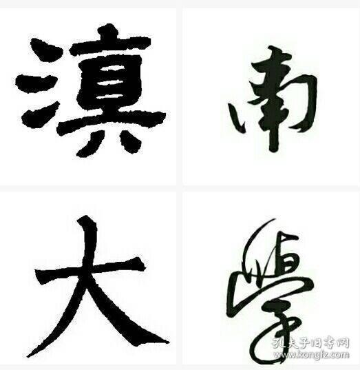 【3】云南第一军事文武学校《讲武堂》云南第二教授文人学校《云南大学》云南目前又发现了一个《滇南大学》