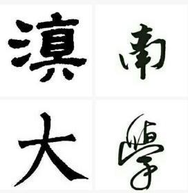 【1】云南第一军事文武学校《讲武堂》云南第二教授文人学校《云南大学》云南目前又发现了一个《滇南大学》