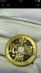 康熙通宝1枚,三角通,直径27.1,宝泉,乾隆手,黄亮传世极美品,包老包真。
