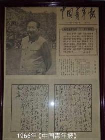 1966年《中国青年报》