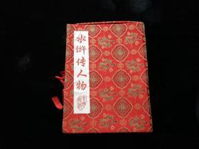 六七十年代 水浒传人物剪纸一盒108张
