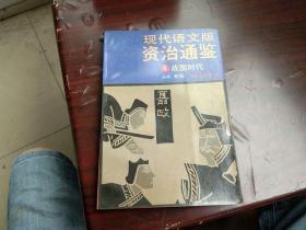 现代语文版 资治通鉴 1 战国时代