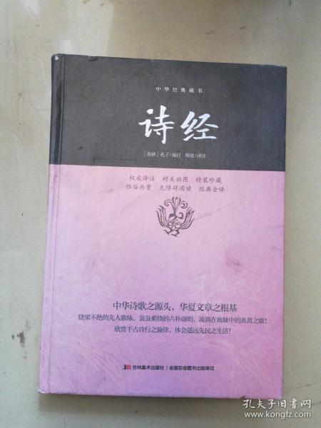 诗经/中华经典藏书