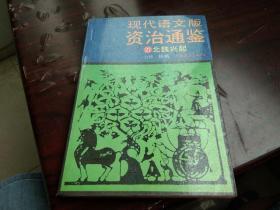 现代语文版 资治通鉴 27 北魏兴起