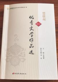 楚雄州2015年优秀文学作品选