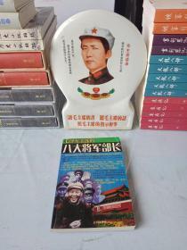 《毛泽东亲选的八大将军部长》