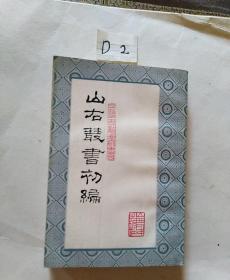 山右丛书初编  二